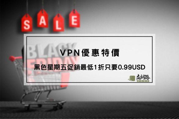 VPN優惠