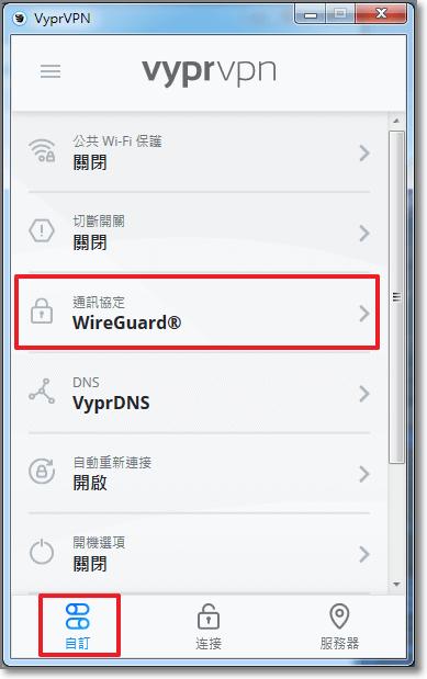 Windows系統設定 自訂 > 通訊協定