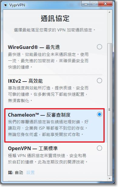 Windows系統設定 Chameleon-反審查制度