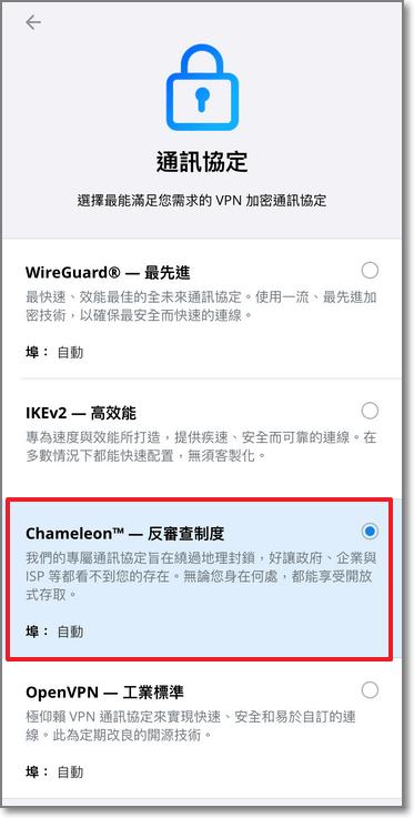 iOS系統設定 Chameleon-反審查制度