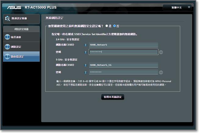 設定無線網路的SSID跟密碼