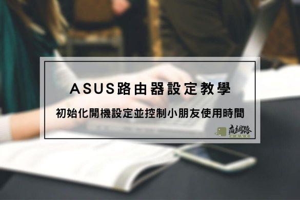 ASUS路由器設定