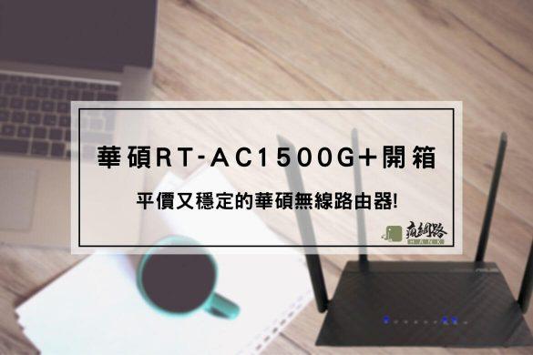 ASUS RT-AC1500G Plus開箱