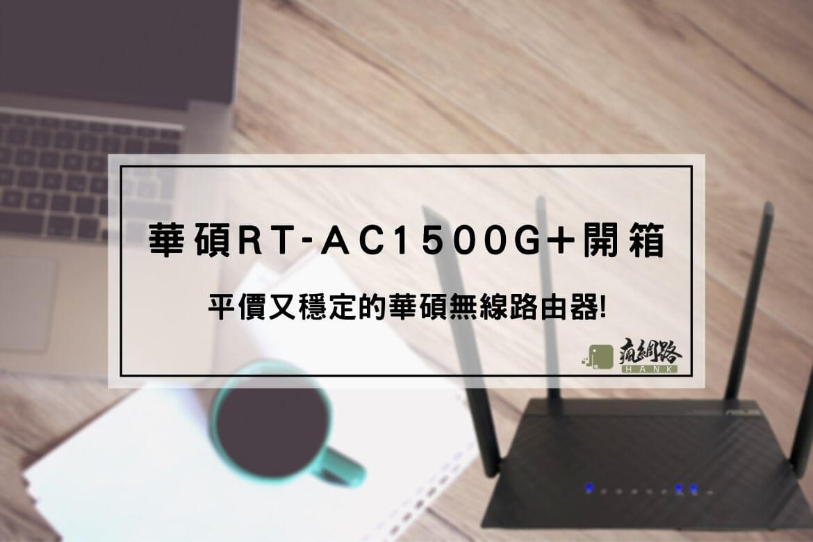 ASUS RT-AC1500G Plus開箱