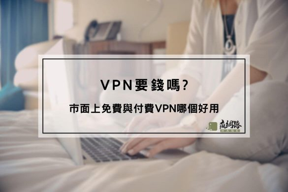 VPN要錢嗎