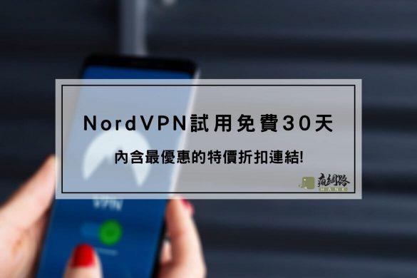 NordVPN試用