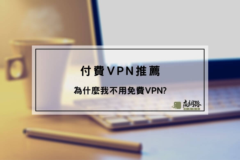 付費VPN推薦