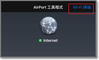 """點選右上角的 """"Wi-Fi掃描"""