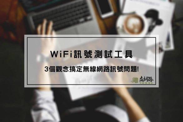 WiFi訊號測試