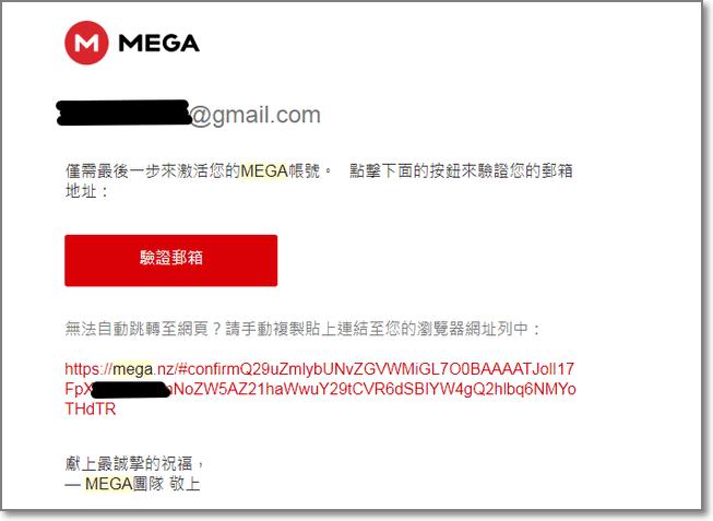 點擊信中的確認鏈結來啟用帳戶