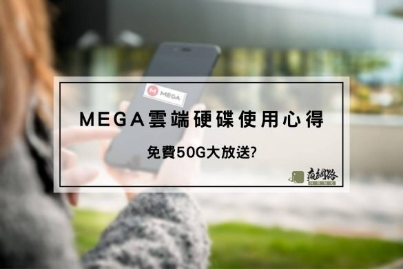 MEGA雲端硬碟