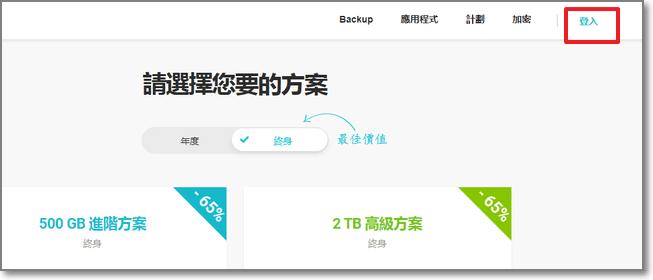pCloud官方網站