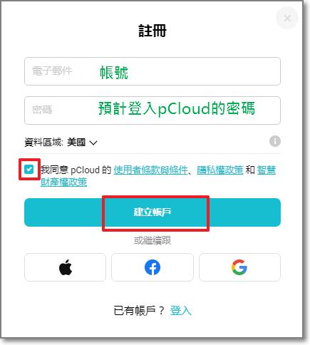 輸入你的E-mail當做帳號與預計登入pCloud的密