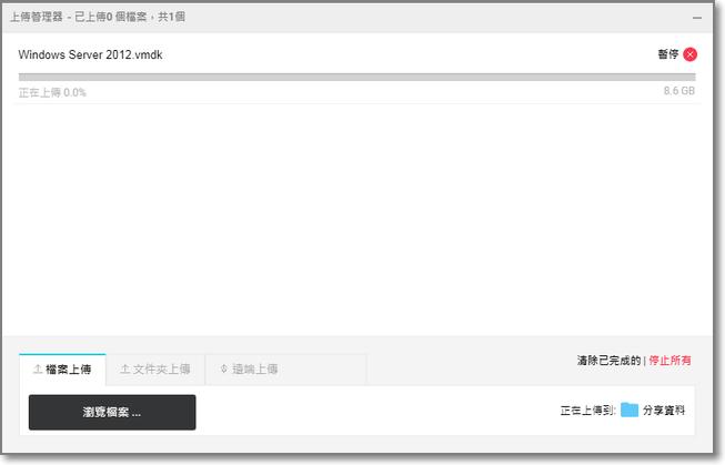 pCloud上傳管理器