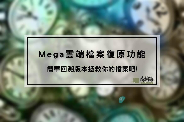Mega檔案