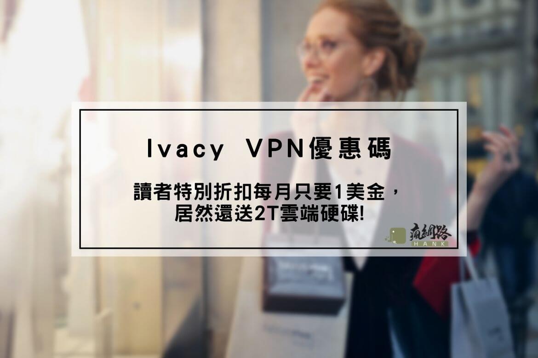 Ivacy 優惠碼