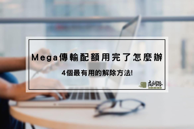 Mega傳輸配額